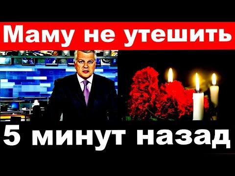 5 минут назад / Маму не утешить/ умер российский актер