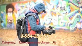 dmryzanov27 Видеооператор Хабаровск Дмитрий Рязанов Видеооператор