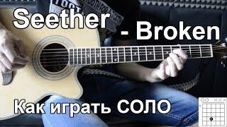 Seether - Broken (Как играть СОЛО) Видео урок