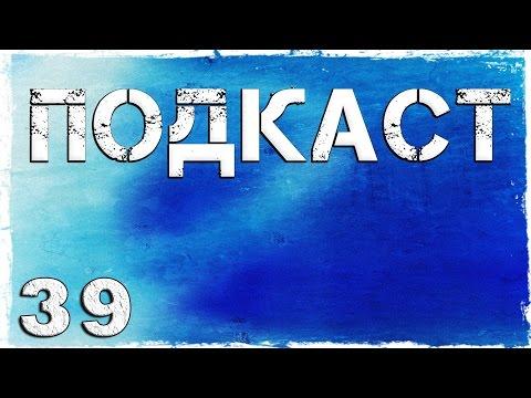 Смотреть прохождение игры Подкаст #39: Новости канала, ответы на вопросы.