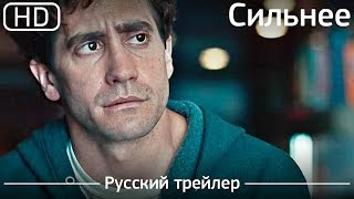 Сильнее (Stronger) 2017. Русский трейлер [1080p]