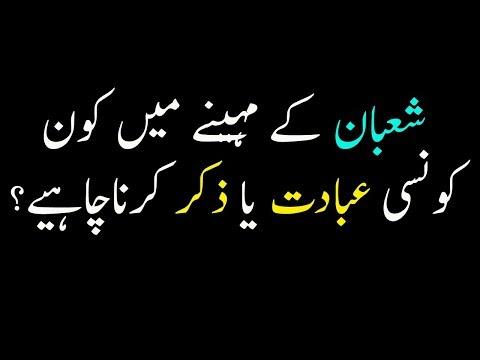 Mah E Shaban Aur Shab E Barat Ki Fazilat