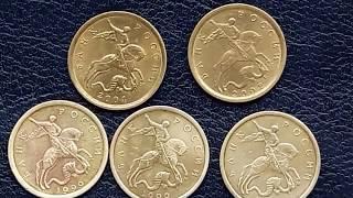 итог переборки монет 2500 шт 10 коп-нашла 1999 год