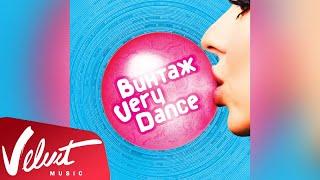 Альбом: Винтаж - Very dance (2013)