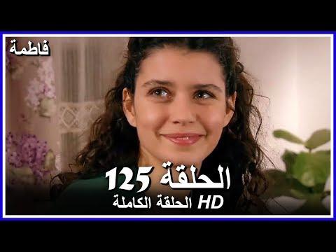 فاطمة الحلقة - 125 كاملة (مدبلجة بالعربية) Fatmagul