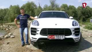 Тест-драйв Porsche Macan Turbo 2014 (Автоцентр ТВ)
