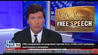 Ведущий Fox News: CNN не возражал, когда сотрудникам RT в США грозили арестом