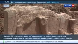 Боевики ИГ сравняли с землей древний Нимруд