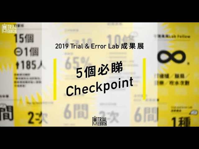 【一分鐘快閃 Trial and Error Lab 成果展】