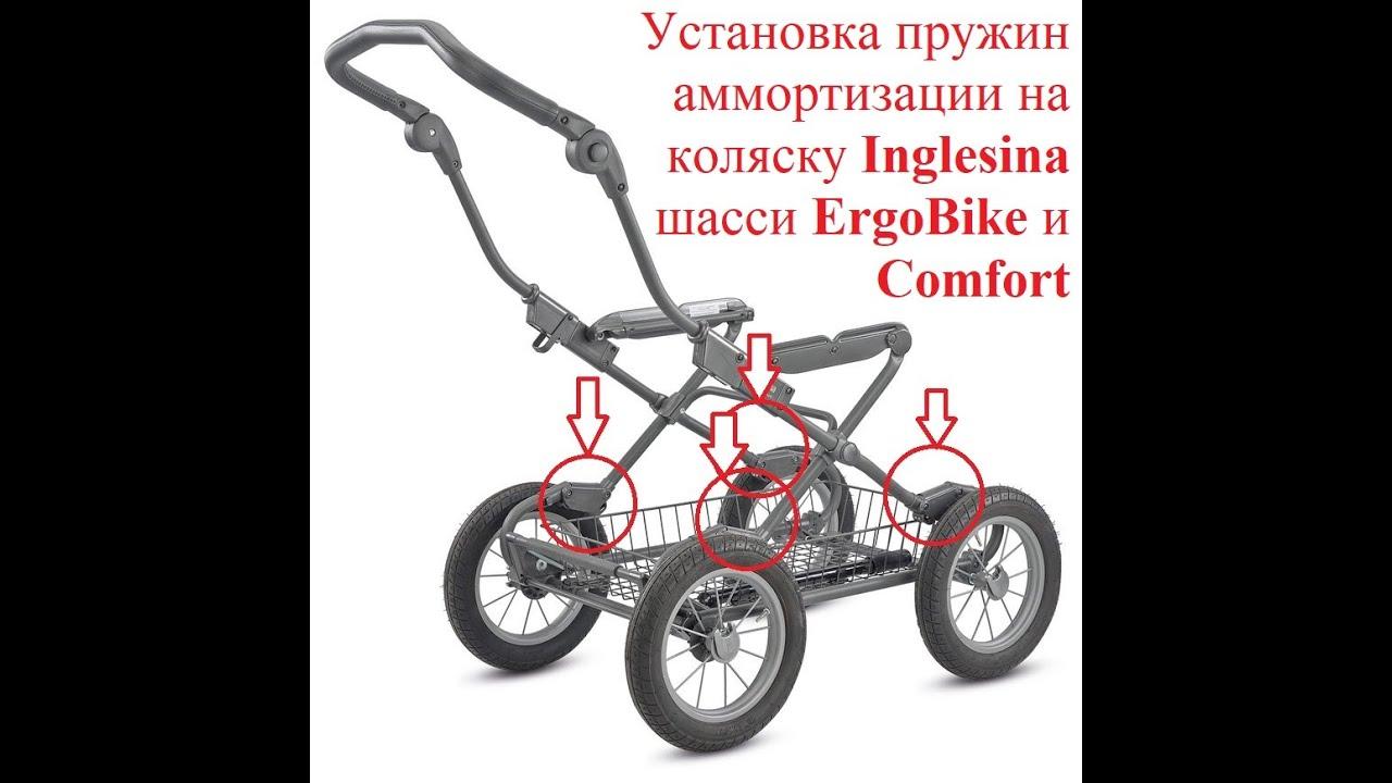 Снимаем пружину с шасси ERGOBIKE, COMFORT колясок INGLESINA - YouTube