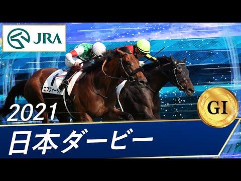 今年のダービー馬は福永祐一騎手のシャフリヤールが優勝!