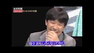 2013年8月24日放送 旅人:出川哲朗. 2013年8月17日放送 ...