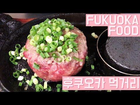 후쿠오카 먹거리,맛집.(치카에,벤텐도,후쿠오카함바그,요시즈카우나기야)/FUKUOKA FOOD.