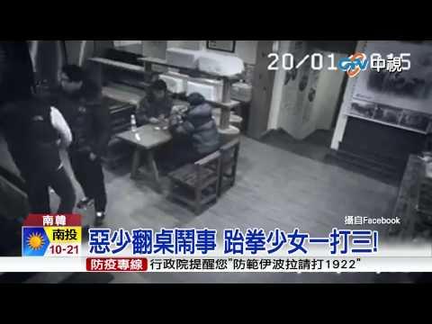 【中視新聞】惡少翻桌鬧事 跆拳少女一打三! 20150210