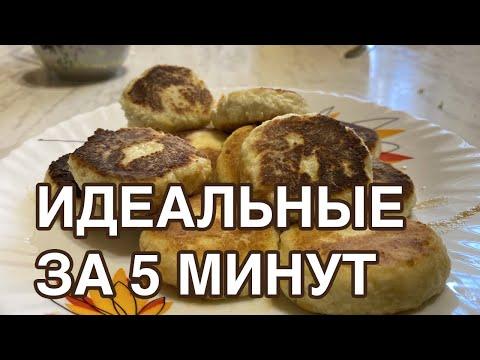 Классический Рецепт Пышных Сырников из Творога на Сковороде Пошагово.