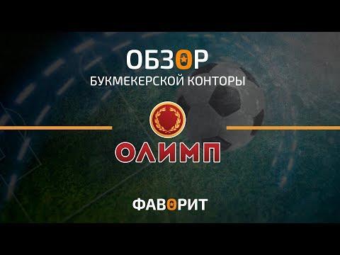 Конторы казахстана букмекерская контора