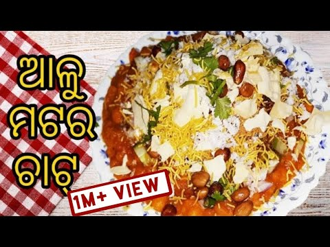 ସ୍ପେସିଆଲ ଆଳୁ ମଟର ଚାଟ୍ | Aalu Matar Chat Recipe in Odia | Aloo Chaat Recipe |Oisha Famous Chat