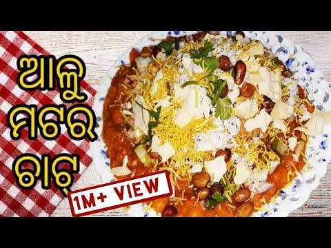 ସ୍ପେସିଆଲ ଆଳୁ ମଟର ଚାଟ୍ | Aalu Matar Chat Recipe In Odia | Odisha Aloo Chaat Recipe | #Oman
