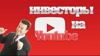 Youtube/ Как найти инвестора для своего канала
