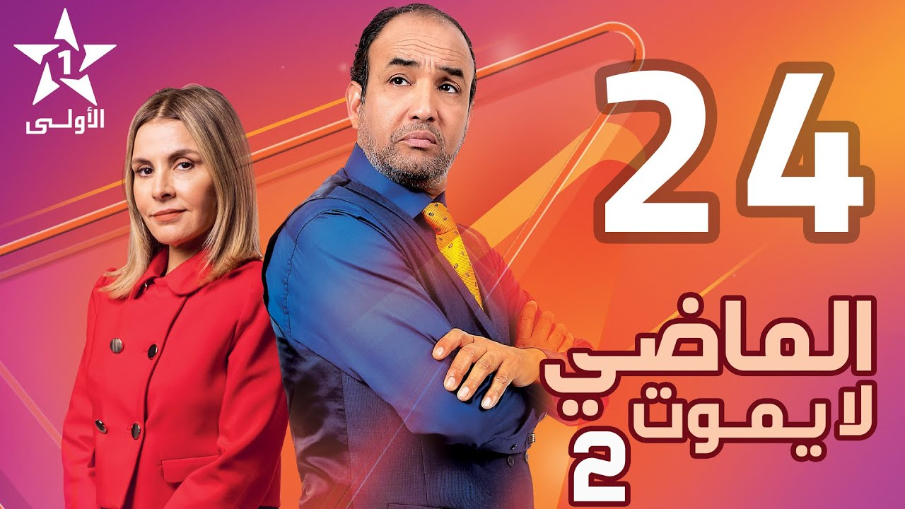 Al Madi La Yamoute S2 - Ep 24 الماضي لا يموت 2 - الحلقة