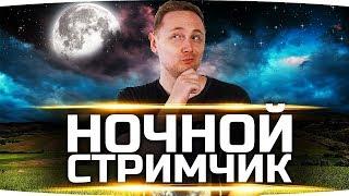 Ночной Стримчик ● Челлендж на 10.000 Рублей на Т-34-85М