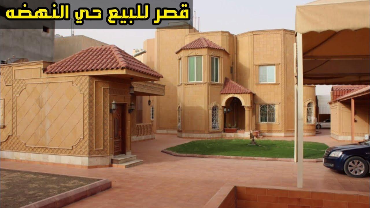 قصر للبيع بالرياض حي النهضه مجدد