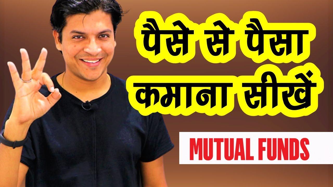 Mutual Funds-Mutual Funds investment-Mutual Funds For Beginners-Tarrakki 🔥🔥