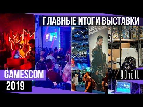 GAMESCOM 2019: ГЛАВНЫЕ ИТОГИ ВЫСТАВКИ