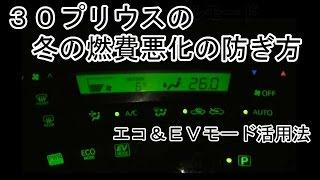 30プリウスの冬の燃費悪化の防ぎ方~エコ&EVモード活用法~ thumbnail