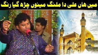 main han ali da malang mainu charh gaya rang nazir ejaz faridi qawwal