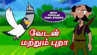 வேடன் மற்றும் புறா - Bedtime Stories For Kids | Fairy Tales in Tamil | Tamil Stories | Koo Koo TV