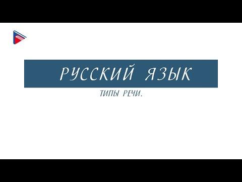 6 класс - Русский язык - Типы речи