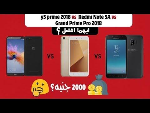 Grand Prime Pro 2018 Vs Y5 Prime 2018 Vs  Redmi Note 5A | الخلاصة