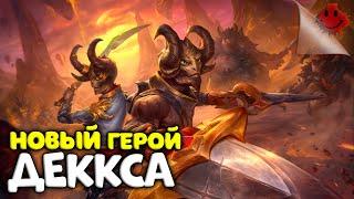 Age of Magic - Плут Деккса