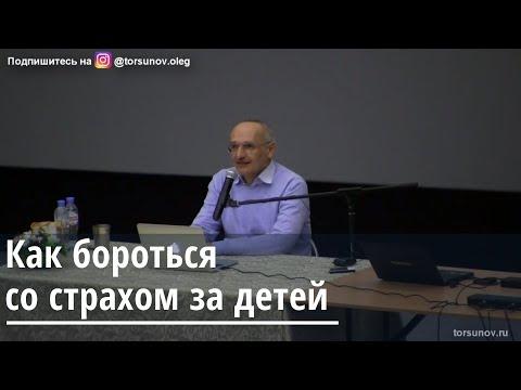 Торсунов О.Г.  Как бороться со страхом за детей