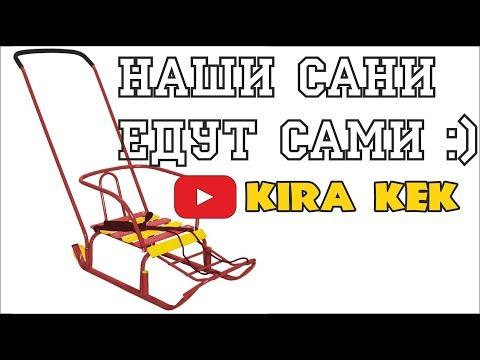 санки коляска ника купить оптом - YouTube