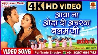 #Video भोजपुरी गाना - Awa Na Odh Li Aacharwa Balam Ji - Damini - Bhojpuri Song New #Bhojpuri