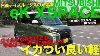 MITSUBISHI eK X SPACE ワイルドな顔つきで大人気のスーパーハイトワゴンクラスに参戦!! eKクロススペース の内外装レビュー E-CarLife with 五味やすたか