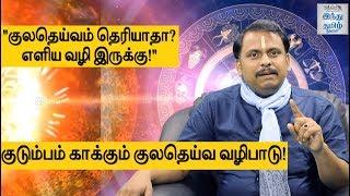 kula-deivam-valipadu-kula-deivam-kandu-pidipathu-eppadi-kula-deivam-valipadu-murai-kula-deivam-worship-astrologer-r-karthikeyan-astrology-facts-hindu-tamil-thisai