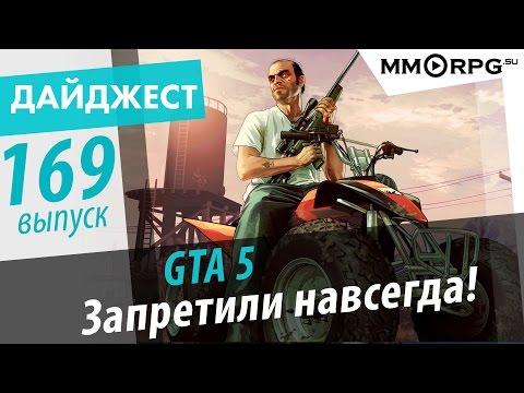 видео: gta 5 Запретили навсегда! Новостной дайджест №169