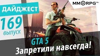 GTA 5 Запретили навсегда! Новостной дайджест №169