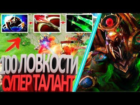 видео: БИЛД МОНСТРА ТАЛАНТ +100 ЛОВКОСТИ | nyx assassin ВЕНДЕТТА = КИЛЛ ЛЮБОГО dota 2