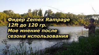 Фідер Zemex Rampage 12ft до 120 гр. Моя думка після сезону використання