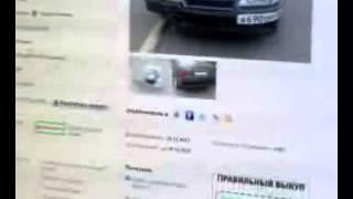 Автомобили с пробегом в Москве частные объявления 8(Смотрю объявления о продаже автомобилей. Ищу самые выгодные предложения. домина авто купить автомо..., 2012-12-16T19:54:37.000Z)