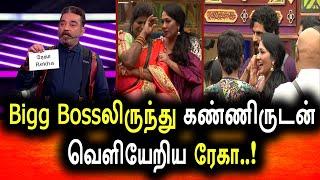 Bigg Boss 4 Tamil - 18th October 2020 Promo 1 | Vijay Television | Rekha Elimination