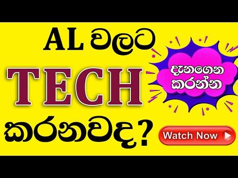 උසස් පෙළ තාක්ෂණවේදය විෂය ධාරාව - A/L Technology Subjects Overview