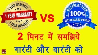 Guarantee vs Warranty in Hindi | By Ishan
