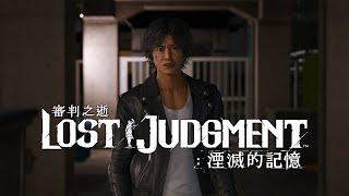 PS5   PS4《审判之逝:湮灭的记忆》游戏玩法   中文介绍预告