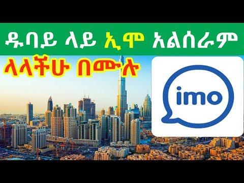 ዱባይ ኢሞ አልሰራም ላላችሁ በሙሉ [ tinishu Dawit ትንሹ ዳዊት ]