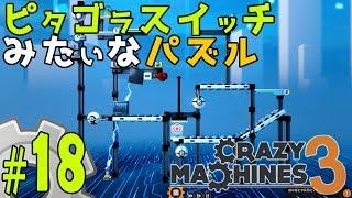 【ゆっくり実況】雷を導いて箱を運べ!! クレイジーマシン3/Crazy Machines 3 #18
